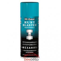 Смазка защитная Hi-Gear Rust Blaster Professional 312 г