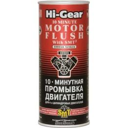 10-минутная промывка двигателя с SMT² Hi-Gear HG2217 444 мл