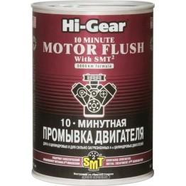 10-минутная промывка двигателя с SMT² Hi-Gear HG2219 887 мл