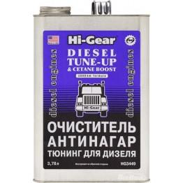 Очиститель-антинагар и тюнинг для дизеля Hi-Gear HG3449 3.78 л